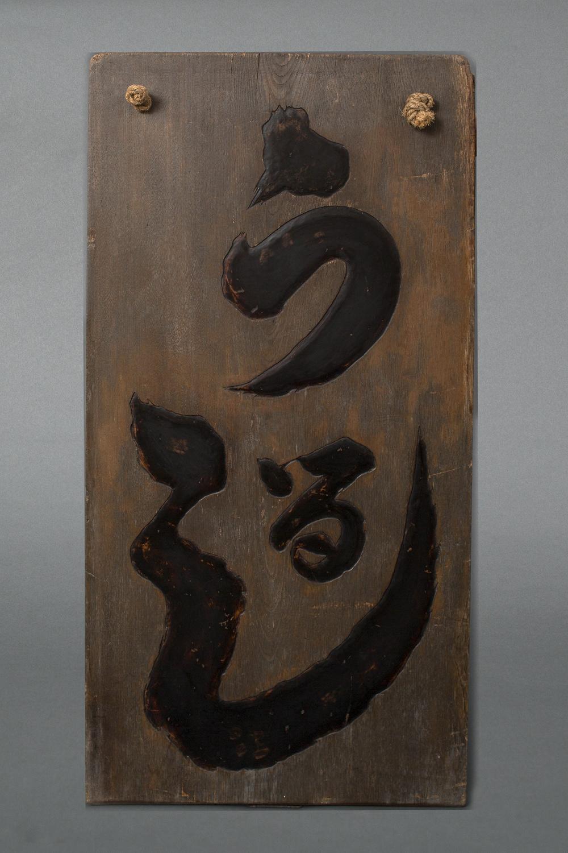 japanese art, japanese antique, japanese wood carving, japanese sign, kanban, shop sign, antique shop sign
