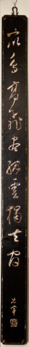 Japanese Black Lacquer Panel with Mother of Pearl Inlaid Calligraphy